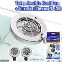 ファンとサーモのセットで冷やしすぎ防止!テトラ クールファンCF--60W + クールサーモCT--20...