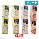おいしい水分補給!【アソート】 3時のスープ 100g(25g×4連) 4種4個【関東当日便】
