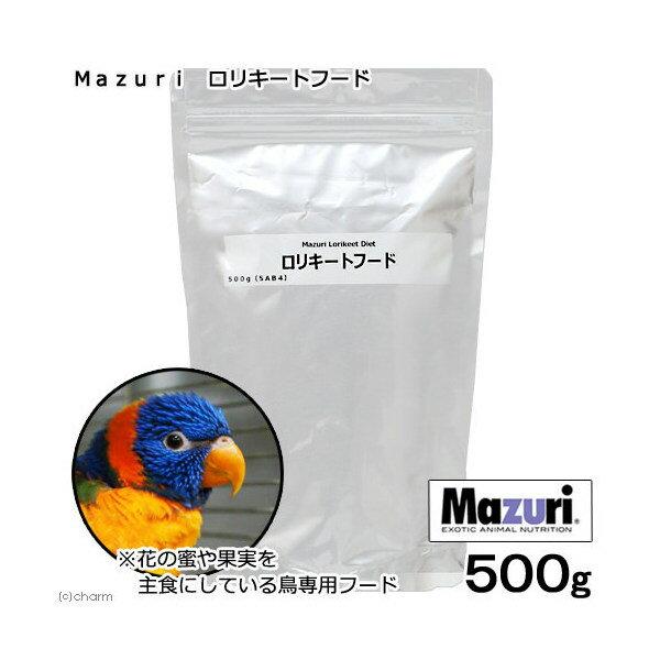Mazuri ロリキートフード 500g マズリ 関東当日便