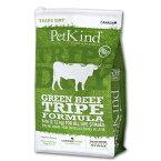 グレインフリー ペットカインド トライプドライ グリーンビーフトライプ 2.72kg 正規品 穀物不使用 関東当日便