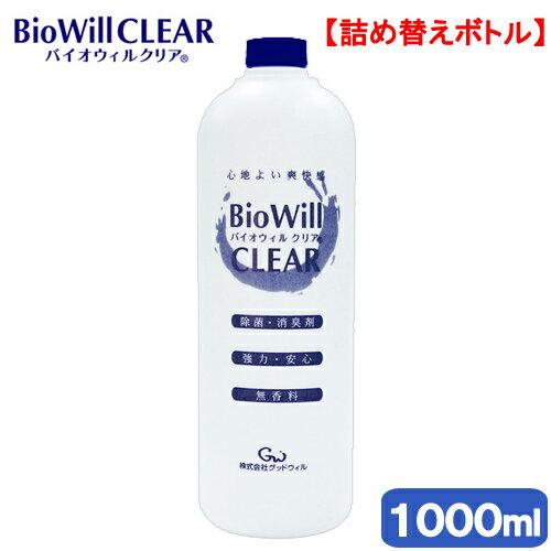 BioWill CLEAR 1000ml詰め替えボトル 関東当日便