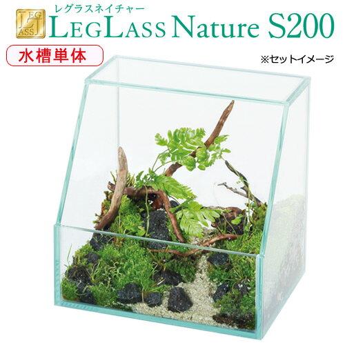 コトブキ工芸 kotobuki レグラスネイチャー S200 テラリウム水槽