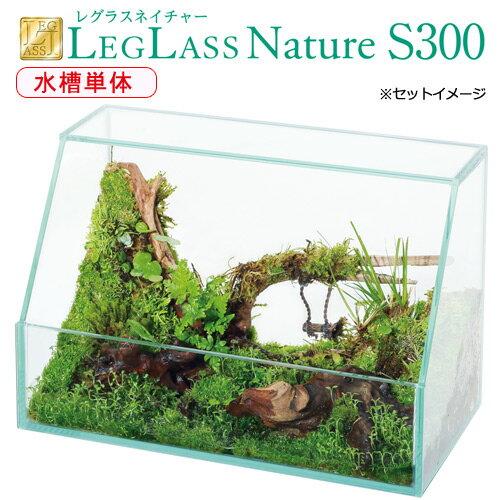 コトブキ工芸 kotobuki レグラスネイチャー S300 テラリウム水槽
