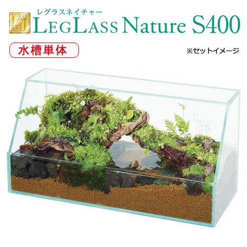 コトブキ工芸 kotobuki レグラスネイチャー S400 テラリウム水槽