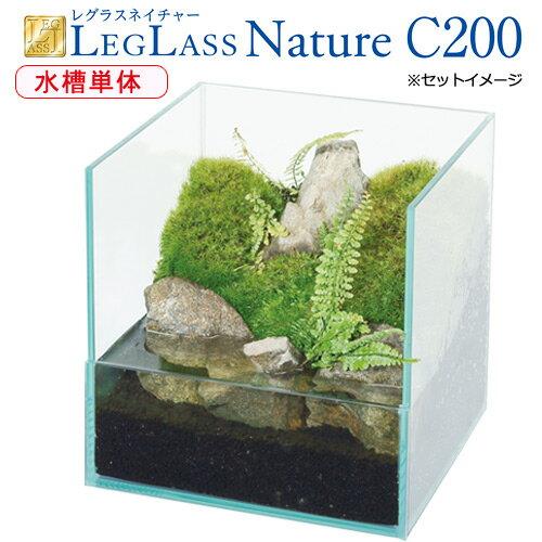 コトブキ工芸 kotobuki レグラスネイチャー C200 テラリウム水槽
