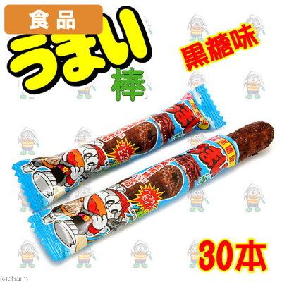 沖縄産黒糖100%使用!うまい棒 黒糖味 30本【関東当日便】