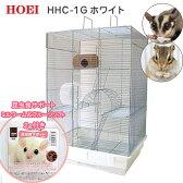 HOEI リスケージ HHC−1G  WH + 昆虫食サポートのおまけつき 関東当日便