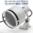 本体 スーパークール115セット サンホワイト散光/SWW メタハラ  水槽用照明・ライト ...