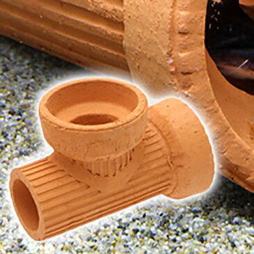 隠れ家土管 T字管 M 内径75mm 大型 シェルター 水槽用オブジェ アクアリウム用品 関東当日便
