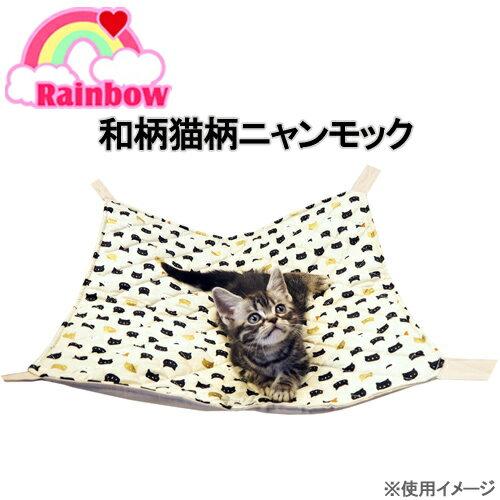 レインボー 和風猫柄ニャンモック 関東当日便