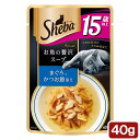 charm 楽天市場店で買える「シーバ アミューズ 15歳以上 お魚の贅沢スープ まぐろ、かつお節添え 40g 関東当日便」の画像です。価格は54円になります。