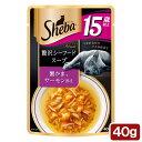 charm 楽天市場店で買える「シーバ アミューズ 15歳以上 贅沢シーフードスープ 蟹かま、サーモン添え 40g 関東当日便」の画像です。価格は54円になります。