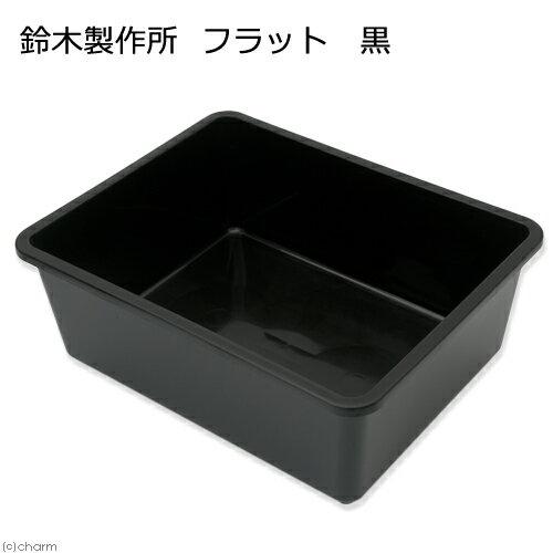 鈴木製作所角型タライフラット黒ビオトープめだかお一人様6点限り関東当日便
