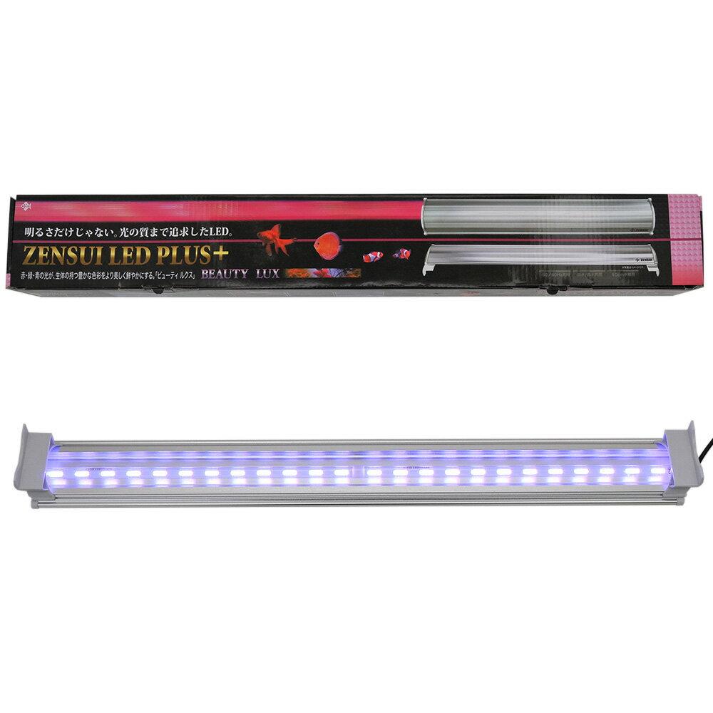 ZENSUI LED PLUS 60cm ビューティールクス