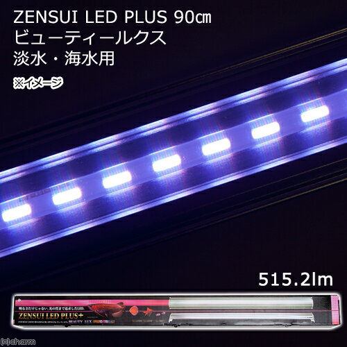 ZENSUI LED PLUS ビューティールクス 90cm