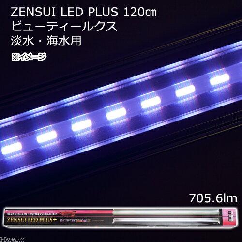 ZENSUI LED PLUS ビューティールクス 120cm