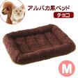 アウトレット品 マルカン アルパカ風ベッド M チョコ 犬 猫 ベッド あったか 訳あり 関東当日便