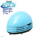 アウトレット品 マルカン ゴン太のスグピカ コンパクトクリーナー マウス型 訳あり 関東当日便