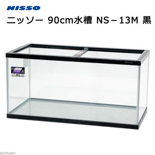 ニッソー 90cm水槽 NS-13M 黒