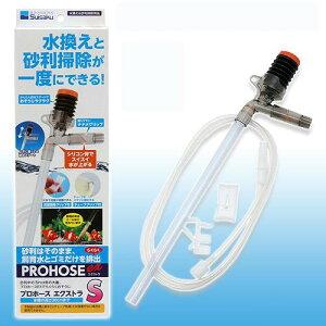 水作プロホースミニ水槽用