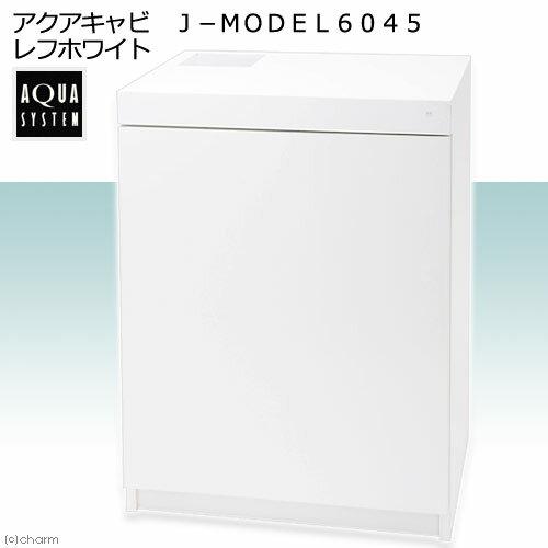 アクアキャビ J-MODEL6045 レフホワイト