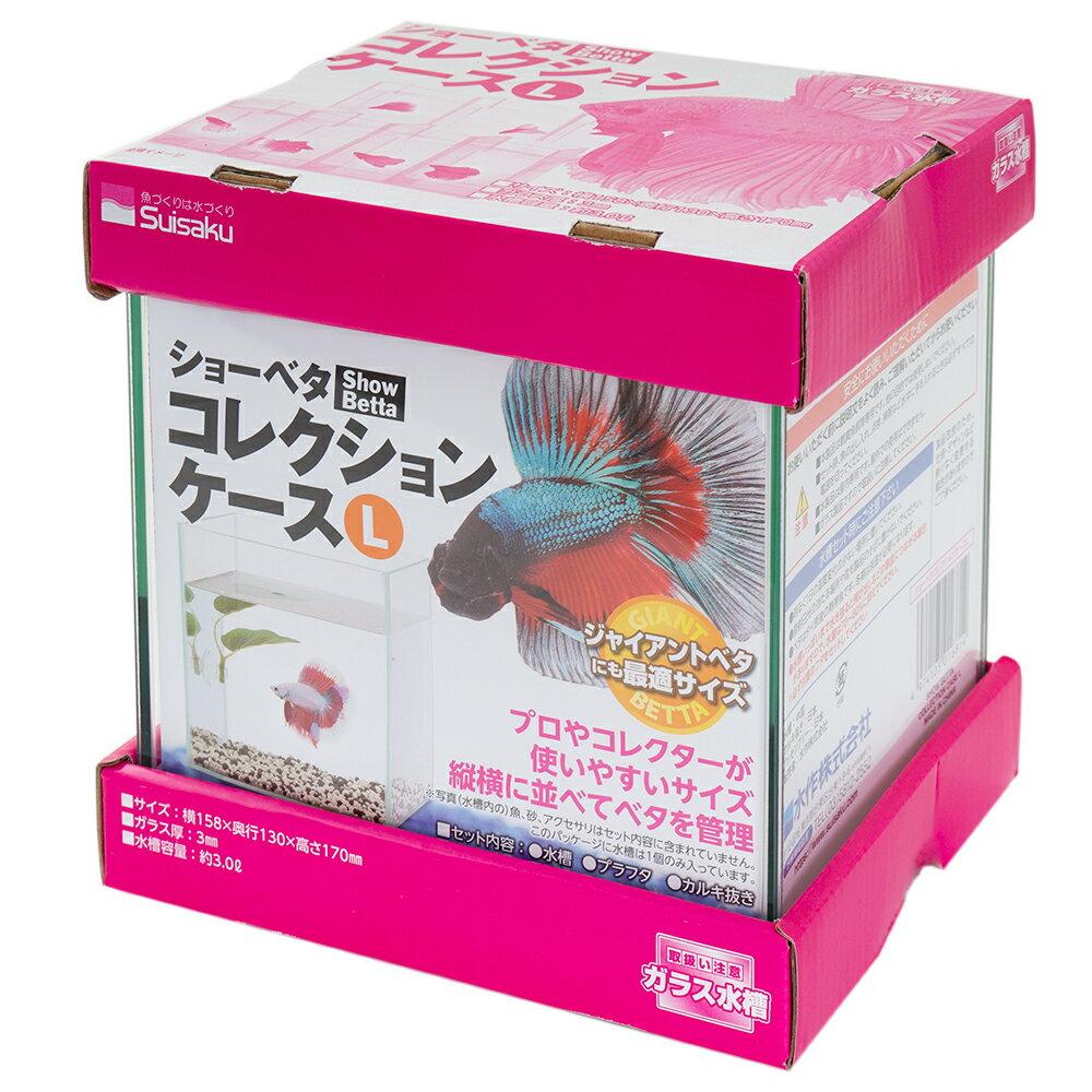 水作 ショーベタ コレクションケース L