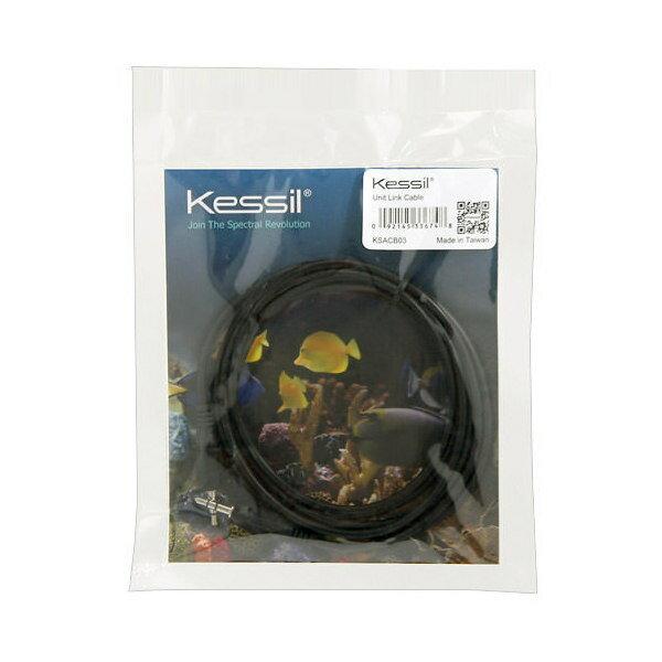 Kessil UNIT LINK ケーブル