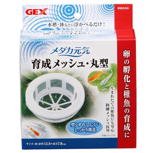 GEXメダカ元気育成メッシュ丸型関東当日便