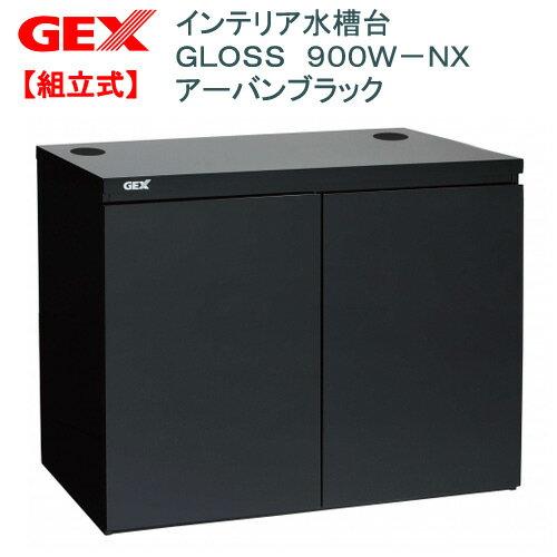 GEX インテリア水槽台 GLOSS 900W-NX アーバンブラック