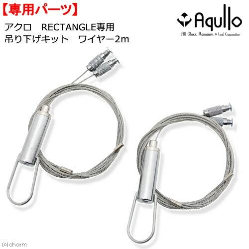 アクロ RECTANGLE専用吊り下げキット 改良型 ワイヤー2m オプションパーツ