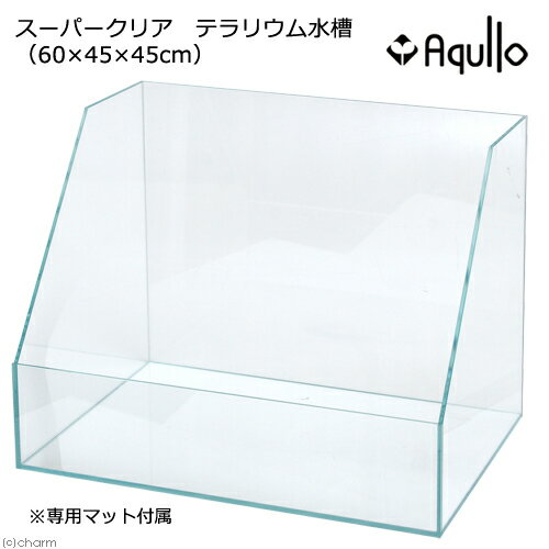スーパークリア テラリウム水槽 アクロ6045T(60×45×45cm) Aqullo