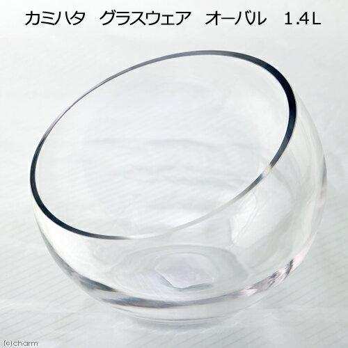 カミハタ グラスウェア オーバル 1.4L