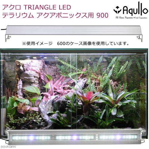 アクロ TRIANGLE テラリウム アクアポニックス用 900 3975lm