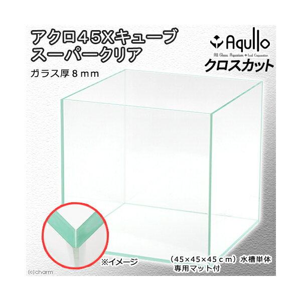 45cmキューブ水槽クロスカット スーパークリア アクロ45Xキューブ(45×45×45cm)フタ無し