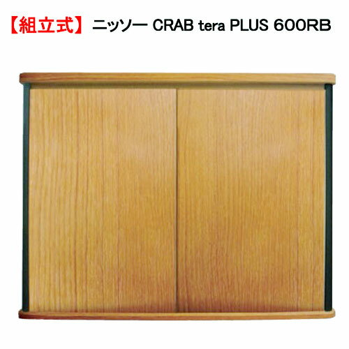ニッソー CRAB tera PLUS 900RB