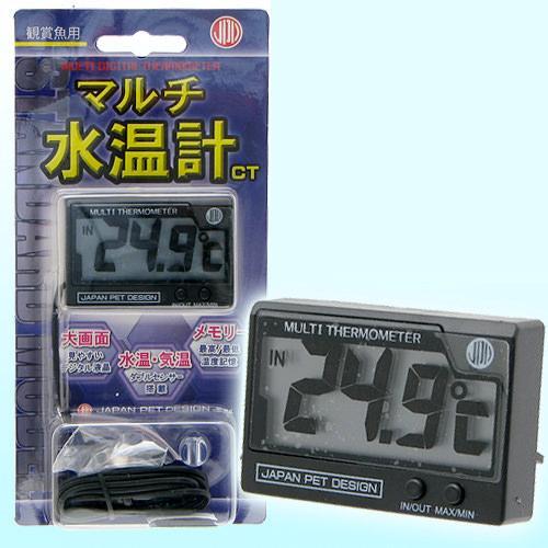 室温計・温度計・サーモ