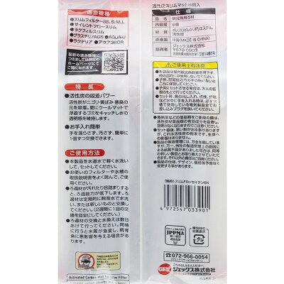 GEX 活性炭スリムマット 6個入 関東当日便 画像2