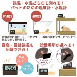 最高最低が残せる温度計・水温計パッケージ無しメモリー機能搭載デジタル【HLS_DU】
