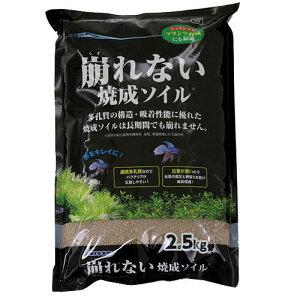 崩れにくい粘土質ソイルNISSO焼成ソイル2.5kg