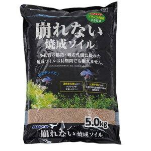 崩れにくい粘土質ソイルNISSO焼成ソイル5.0kg