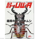 アウトレット品 ゆうパケット対応 ビークワ BE?KUWA 59 6月増刊号(2016) 同梱・代引き・着日指定不可 訳あり