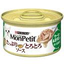 モンプチ 缶 たっぷりとろとろソース サーモン&舌平目入り ホイル焼き風 85g 24缶入り 関東当日便