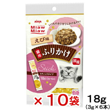 ミャウミャウ ふりかけスティック えび味 18g(3g×6本) 10袋入り【HLS_DU】 関東当日便