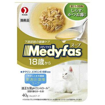 メディファス スープパウチ 18歳から しらす・かつお節入り 40g 2袋入り【HLS_DU】 関東当日便