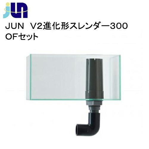 JUN V2進化形スレンダー300 OFセット