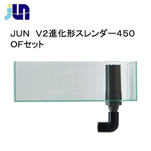 JUN V2進化形スレンダー450 OFセット