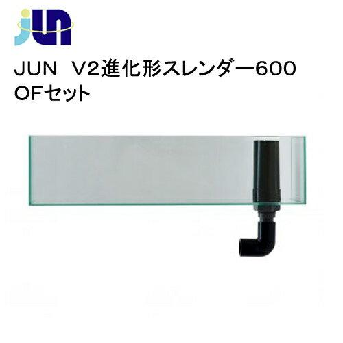 JUN V2進化形スレンダー600 OFセット