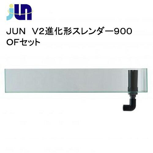 JUN V2進化形スレンダー900 OFセット