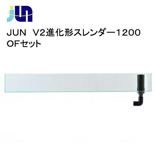 JUN V2進化形スレンダー1200 OFセット