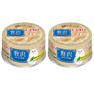 いなば CIAO 贅沢 ほたて貝柱 まぐろ・とりささみ 80g 2缶入り【HLS_DU】 関東当日便